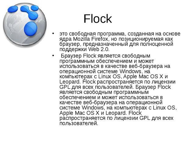 Flock это свободная программа, созданная на основе ядра Mozilla Firefox, но п...