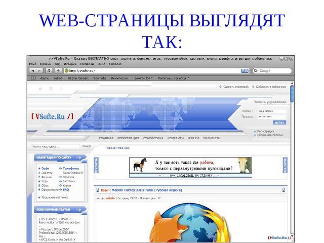 WEB-СТРАНИЦЫ ВЫГЛЯДЯТ ТАК: