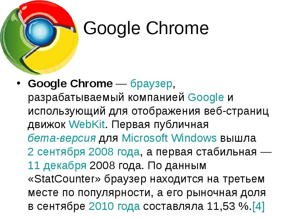 Google Chrome Google Chrome— браузер, разрабатываемый компанией Google и исп...