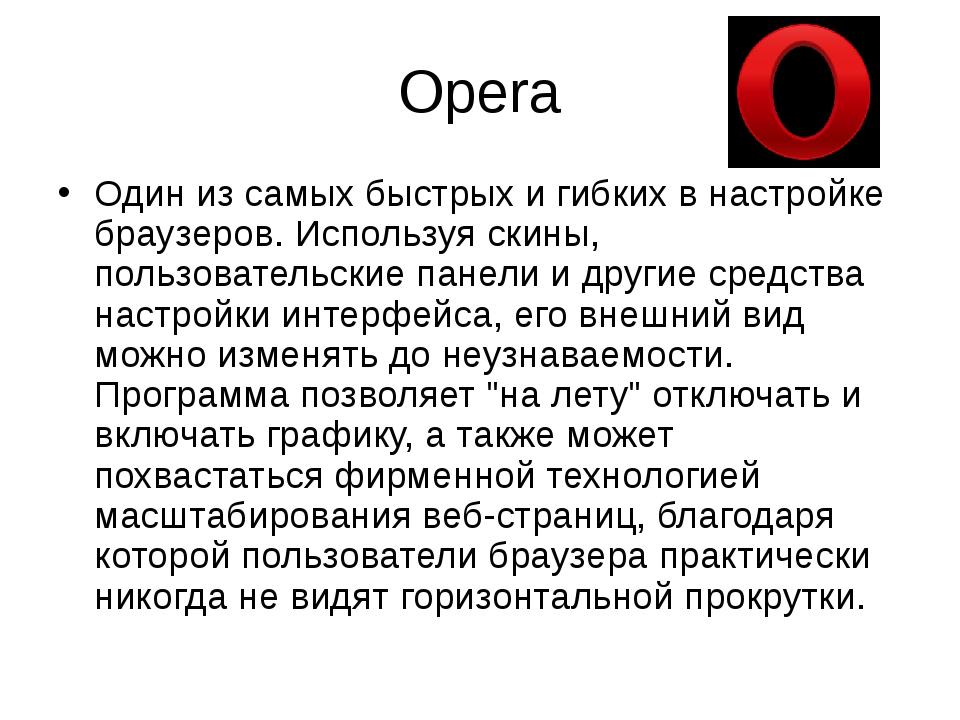 Opera Один из самых быстрых и гибких в настройке браузеров. Используя скины,...
