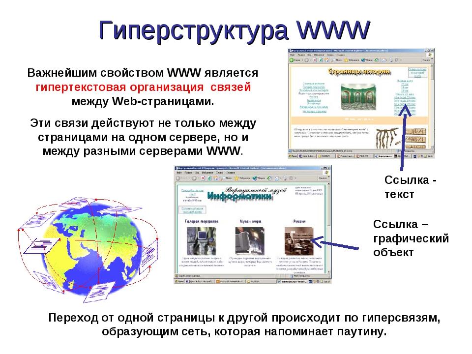 Гиперструктура WWW Важнейшим свойством WWW является гипертекстовая организаци...