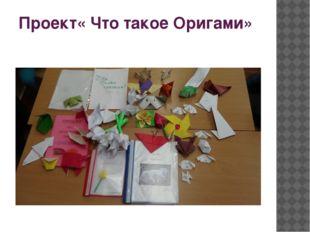 Проект« Что такое Оригами»
