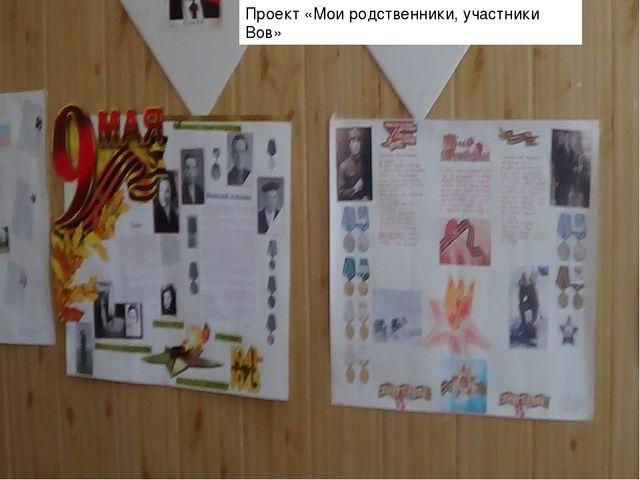 Проект «Мои родственники, участники Вов»