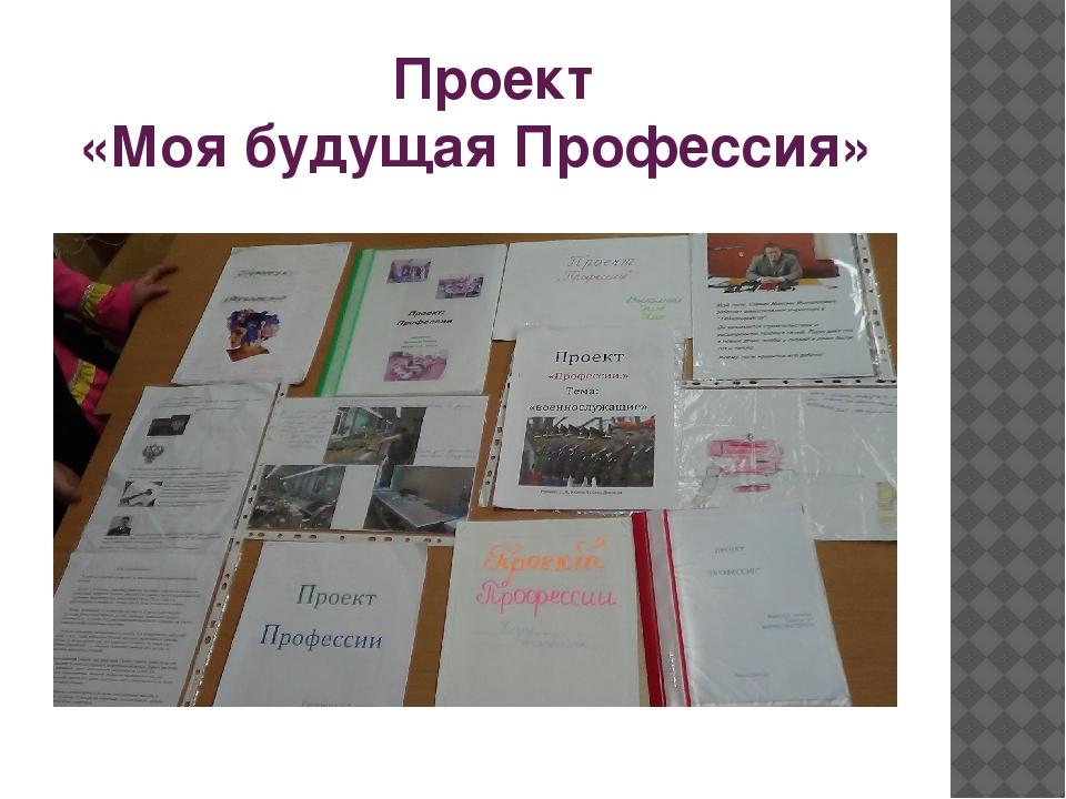 Проект «Моя будущая Профессия»