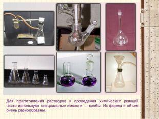 Для приготовления растворов и проведения химических реакций часто используют