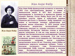 Жан Анри Фабр Жан Анри Фабр французский энтомолог и писатель. В 1852 стал пре