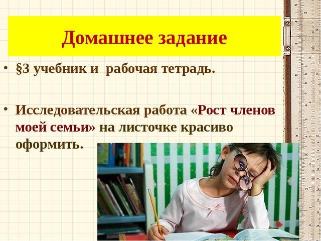 Домашнее задание §3 учебник и рабочая тетрадь. Исследовательская работа «Рост...