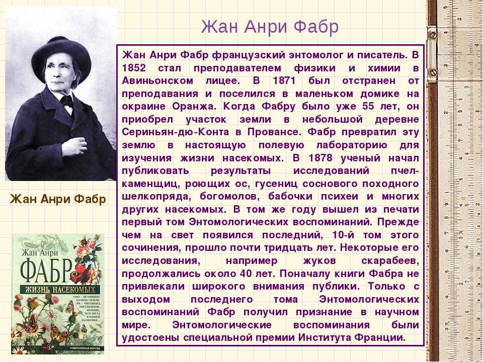 Жан Анри Фабр Жан Анри Фабр французский энтомолог и писатель. В 1852 стал пре...