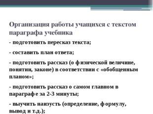 Работая с учебником § 59-60 составь рассказ, продолжая фразы: Закон преломлен