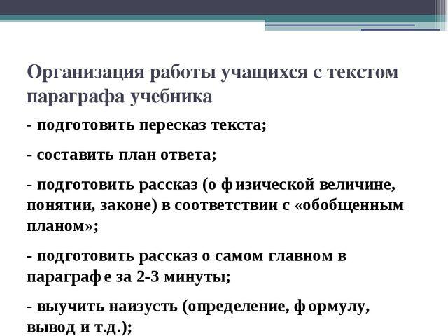 Работая с учебником § 59-60 составь рассказ, продолжая фразы: Закон преломлен...