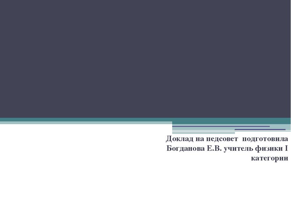 Технология деятельностного подхода Доклад на педсовет подготовила Богданова Е...