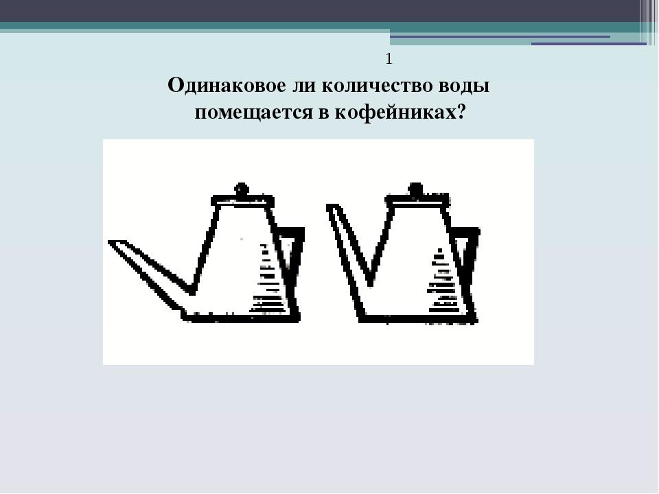 1 Какое сходство между чайником и водопроводом?