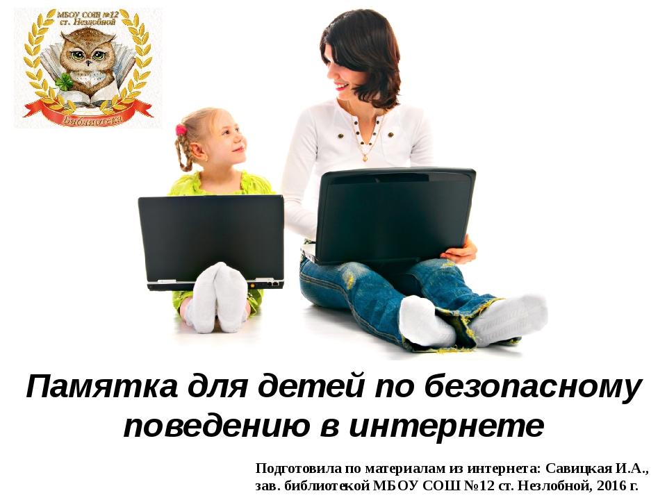 Памятка для детей по безопасному поведению в интернете Подготовила по матери...