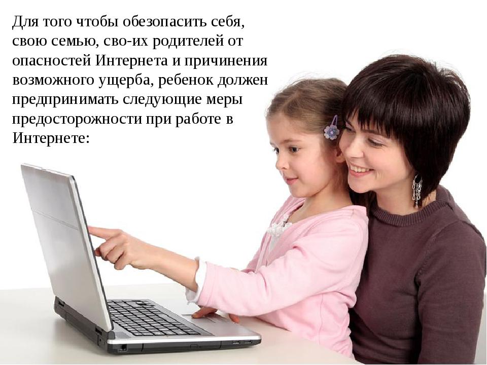 Для того чтобы обезопасить себя, свою семью, своих родителей от опасностей И...
