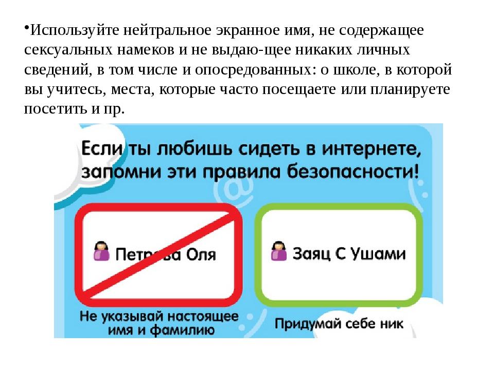 Используйте нейтральное экранное имя, не содержащее сексуальных намеков и не...