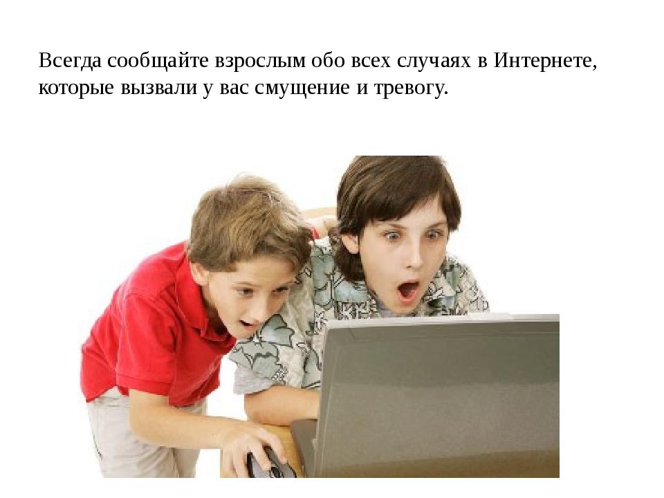 Всегда сообщайте взрослым обо всех случаях в Интернете, которые вызвали у ва...