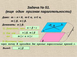 Задача № 51. (еще один признак параллельности) Дано: т ∩ п = К, т Є α, п Є α,