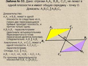 Задача № 53. Дано: отрезки А1А2, В1В2, С1С2 не лежат в одной плоскости и имее
