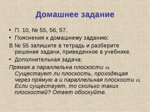 Домашнее задание П. 10, № 55, 56, 57. Пояснения к домашнему заданию: В № 55 з