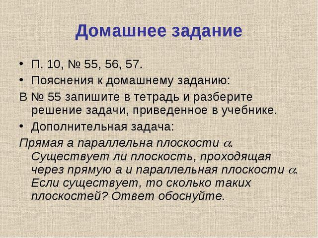 Домашнее задание П. 10, № 55, 56, 57. Пояснения к домашнему заданию: В № 55 з...