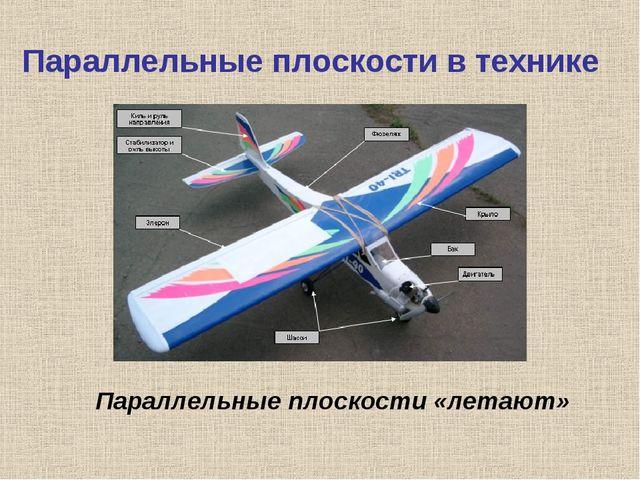 Параллельные плоскости в технике Параллельные плоскости «летают»
