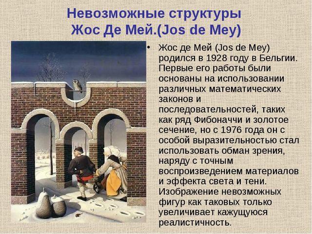 Невозможные структуры Жос Де Мей.(Jos de Mey) Жос де Мей (Jos de Mey) родился...
