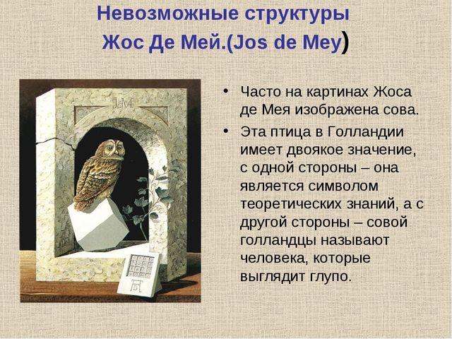 Невозможные структуры Жос Де Мей.(Jos de Mey) Часто на картинах Жоса де Мея и...