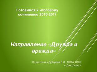 Готовимся к итоговому сочинению 2016-2017 Направление «Дружба и вражда» Под