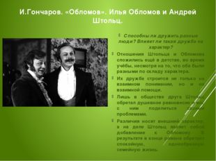 И.Гончаров. «Обломов». Илья Обломов и Андрей Штольц. Способны ли дружить разн