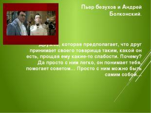 Примеры из художественной литературы. «Война и мир» Л.Толстой. Пьер безухов