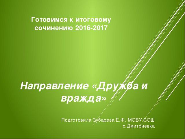 Готовимся к итоговому сочинению 2016-2017 Направление «Дружба и вражда» Под...