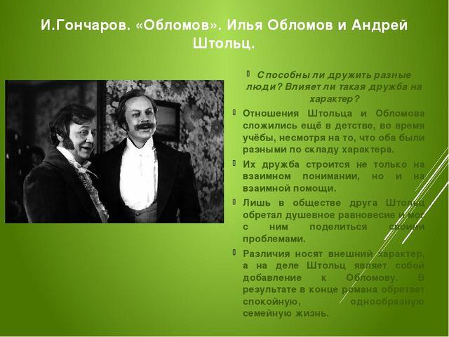 И.Гончаров. «Обломов». Илья Обломов и Андрей Штольц. Способны ли дружить разн...