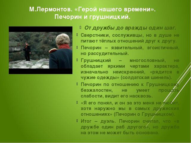 М.Лермонтов. «Герой нашего времени». Печорин и грушницкий. От дружбы до вражд...