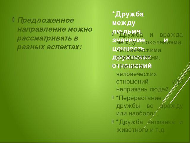 *Дружба между людьми, значение и ценность дружеских отношений Предложенное на...