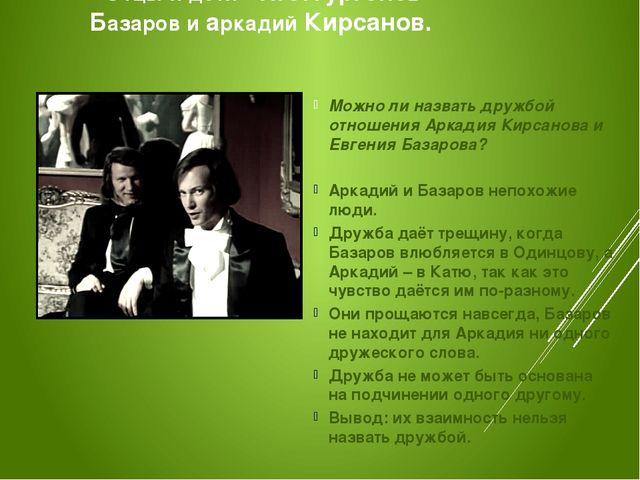«Отцы и дети» И.С.Тургенев Базаров и аркадий Кирсанов. Можно ли назвать дружб...
