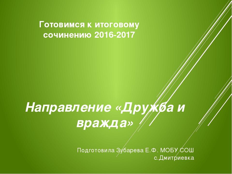 направления итогового сочинения 2016-2017 билетов поезда