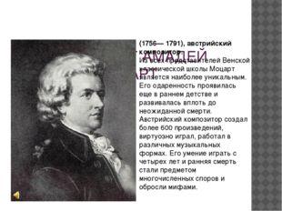 ВОЛЬФГАНГ АМАДЕЙ МОЦАРТ (1756— 1791), австрийский композитор. Из всех предст