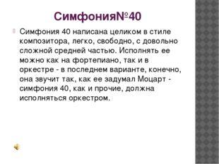 Симфония№40 Симфония 40 написана целиком в стиле композитора, легко, свободно