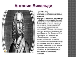 Антонио Вивальди  (1678-1741) итальянскийкомпозитор,скрипач-виртуоз,педаг