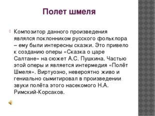 Полет шмеля Композитор данного произведения являлся поклонником русского фоль