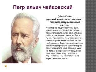 Петр ильич чайковский (1840-1893) - русскийкомпозитор,педагог, дирижёри м