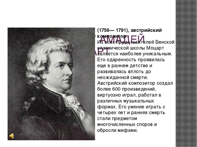 ВОЛЬФГАНГ АМАДЕЙ МОЦАРТ (1756— 1791), австрийский композитор. Из всех предст...