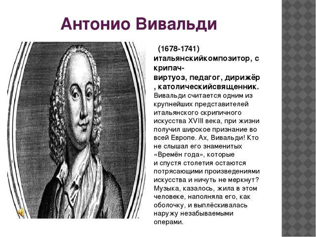 Антонио Вивальди  (1678-1741) итальянскийкомпозитор,скрипач-виртуоз,педаг...