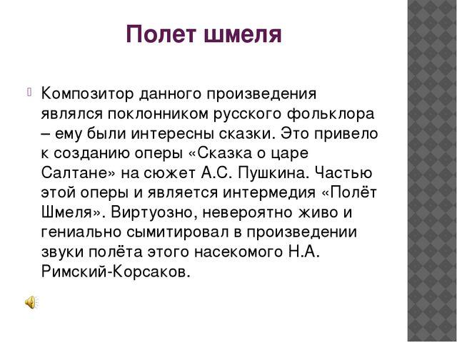 Полет шмеля Композитор данного произведения являлся поклонником русского фоль...