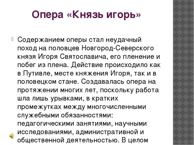 Опера «Князь игорь» Содержанием оперы стал неудачный поход на половцев Новгор...