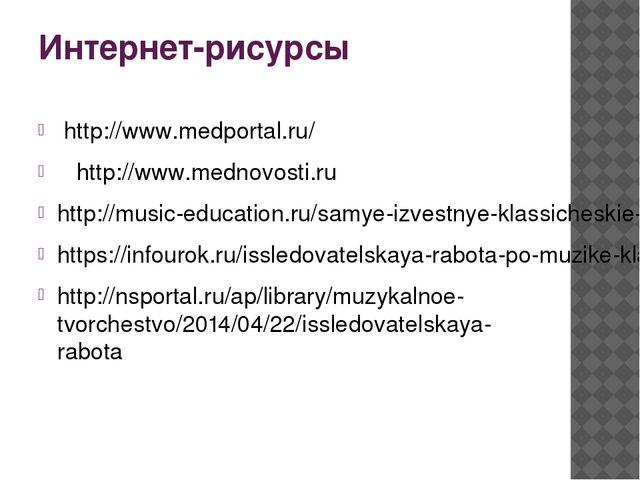 Интернет-рисурсы http://www.medportal.ru/  http://www.mednovosti.ru http:...
