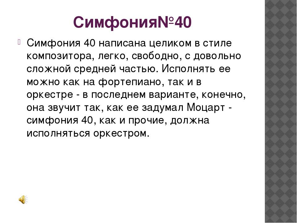 Симфония№40 Симфония 40 написана целиком в стиле композитора, легко, свободно...