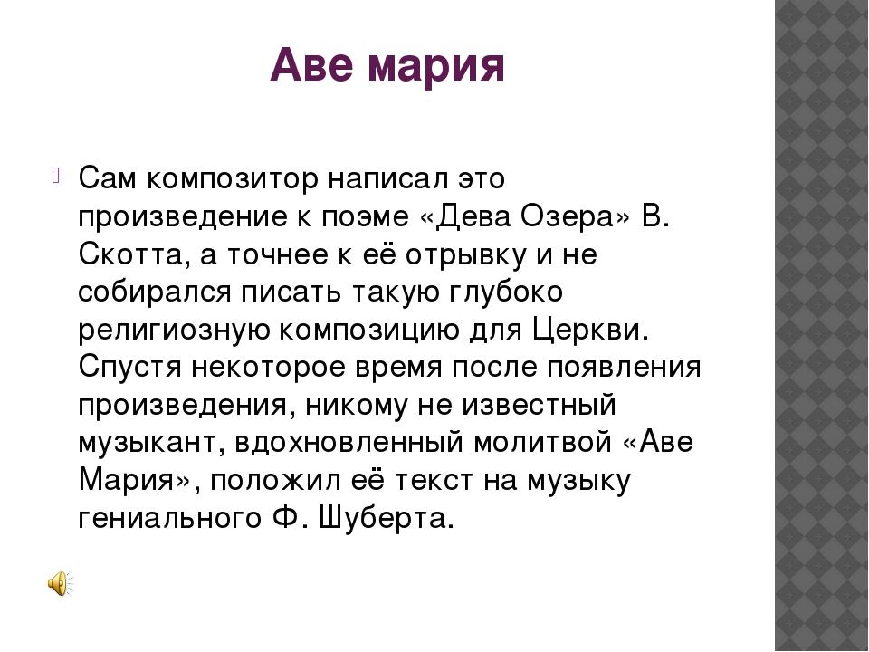 Аве мария Сам композитор написал это произведение к поэме «Дева Озера» В. Ско...