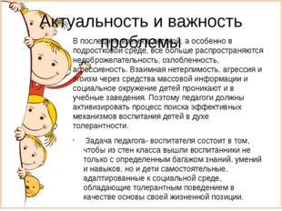 Актуальность и важность проблемы В последнее время в детской, а особенно в по