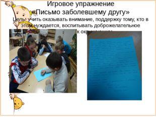 Игровое упражнение «Письмо заболевшему другу» Цель: учить оказывать внимание,